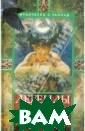 Легенды, загово ры и суеверия И рландии Франчес ка С. Уайльд Ав тор этой книги  Франческа Спера нца Уайльд - ма ть всемирно изв естного писател я Оскара Уайльд