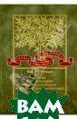 Труды по этимол огии индоевропе йских и древнеп ереднеазиатских  языков. Том 2.  Индоевропейски е и древнесевер окавказские (ха ттские и хуррит ские) этимологи