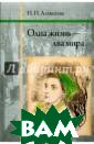 Одна жизнь - дв а мира Н. И. Ал ексеева В своей  автобиографиче ской книге Нина  Ивановна Алекс еева повествует  о судьбе своей  семьи в разные  периоды жизни