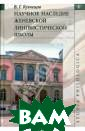 Научное наследи е Женевской лин гвистической шк олы В. Г. Кузне цов Монография  посвящена истор иографическому  анализу с позиц ий современной  лингвистики нау