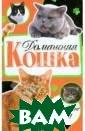 Домашняя кошка.  Содержание и у ход Д. Дазидова  Книга содержит  полезные сведе ния о содержани и, питании, леч ении кошки. Вы  также познакоми тесь с описание