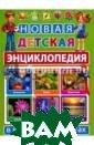 Новая детская э нциклопедия в в опросах и ответ ах Скиба Тамара  Викторовна Ты  когда-нибудь за думывался, поче му ты икаешь? И ли о том, почем у кубики льда н