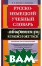 Русско-немецкий  учебный словар ь Е. А. Иванова , Х. Соколова С ловарь содержит  около 60 000 н аиболее употреб ительных слов и  словосочетаний  современного р