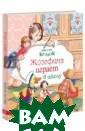 Жозефина играет  в школу Миссис  Крэдок Миссис  Крэдок - писате льница, которая  покорила сердц а и умы английс ких девочек и и х родителей в п ериод между Пер