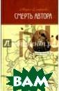 Смерть автора М ария Елиферова  Комбинация `ром ан-шутка аспира нтки филфака` +  `стилизация по д британскую бе ллетристику нач ала XX века` +  `вампиры` не су