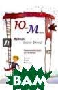 Крыша ехала дом ой Мориц Ю. 96  стр. Стихи-хи-х и для детей от  5 до 500 летДля  детей младшего  школьного возр аста.ISBN:978-5 -9691-0732-8