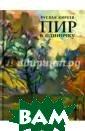 Пир в одиночку  Киреев Р. 768 с тр. Три лучших  романа известно го писателя Рус лана Киреева вп ервые выпущены  в одной книге к  его 70-летию.  Все они были на