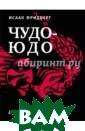 Чудо-Юдо. Роман чик Исаак Фридб ерг Сказ о том,  как Змей Горын ыч апгрейдил на циональную идею  и что из этого  получилось.ISB N:978-5-9691-07 31-1