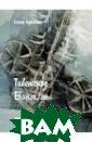 Тибетское Еванг елие Крюкова Ел ена Николаевна  На рынке в южно м городе мальчи к по имени Исса  встречает купц ов. Купцы с кар аваном путешест вуют по Азии. О