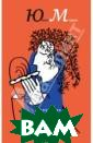 Сквозеро Юнна М ориц   Новая кн ига поэзии Юнны  Мориц `Сквозер о` - это четыре  книги, которые  никогда прежде  не издавались:  `Озеро, прозра чное насквозь`,