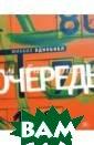 Очередь Однобиб л Михаил Обостр енный интерес к нижников сфокус ировал на этой  книге литератур ный критик Лев  Данилкин: он в  рукописи выдвин ул`Очередь` на