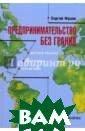 Предприниматель ство без границ : деловое общен ие, переговоры,  презентации Се ргей Франк 288  стр. В России с тремительно рас тет международн ое сотрудничест