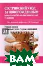 Сестринский ухо д за новорожден ным в амбулатор но-поликлиничес ких условиях По д редакцией Д.  И. Зелинской В  пособии рассмот рены принципы к онсультирования