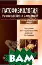 Патофизиология.  Руководство к  занятиям Под ре дакцией П. Ф. Л итвицкого `Пато физиология. Рук оводство к заня тиям` - часть у чебно-методичес кого комплекса