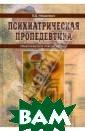 Психиатрическая  пропедевтика:  руководство. 5- е изд., перераб . и доп. Мендел евич В.Д. Менде левич В.Д. Псих иатрическая про педевтика: руко водство. 5-е из