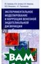 Экспериментальн ое моделировани е и коррекция в енозной эндотел иальной дисфунк ции Новиков Але ксандр Николаев ич В монографии  обобщены и сис тематизированы