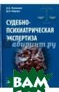 Судебно-психиат рическая экспер тиза Ткаченко А ндрей Анатольев ич, Корзун Дмит рий Николаевич  В данном издани и с современных  позиций рассмо трен основной к