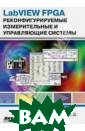 LabVIEW FPGA. Р еконфигурируемы е измерительные  и управляющие  системы Баран Е фим Давидович В  книге представ лено описание н ового модуля гр афической среды
