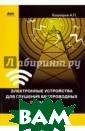 Электронные уст ройства для глу шения беспровод ных сигналов. G SM, Wi-Fi, GPS  и некоторые рад иотелефоны Кашк аров Андрей Пет рович Информаци я - это победа.