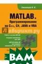 MATLAB. Програм мирование на С+ +, С#, Java и V BA. Учебное пос обие. Гриф УМО  по классическом у университетск ому образованию  Смоленцев Нико лай Константино