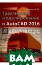 Трехмерное моде лирование в Aut oCAD 2016 Габид улин Вилен Миха йлович Книга пр едназначена для  быстрого освое ния 3D-моделиро вания в новейше й версии систем