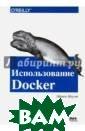 Использование D ocker Моуэт Эдр иен Разработка  и развёртывание  программного о беспечения с по мощью контейнер овКонтейнеры Do cker предоставл яют простые быс
