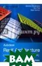 Autodesk Revit  Architecture. Н ачальный курс.  Официальный уче бный курс Autod esk Рид Фил, Кр игел Эдди, Ванд езанд Джеймс Эт а книга, написа нная сертифицир