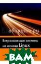 Встраиваемые си стемы на основе  Linux Симмондс  Крис Организац ионно книга уст роена так же, к ак жизненный ци кл типичного пр оекта встраивае мой Linux-систе