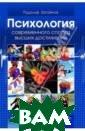 Психология совр еменного спорта  высших достиже ний Загайнов Р. М. В книге на о снове 40-летнег о опыта работы  в спорте высших  достижений изв естный спортивн