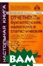 Отчетность. Бух галтерская и на логовая (+ CD-R OM) Касьянова Г . Ю. Автор расс казывает, как в  соответствии с  бухгалтерским  и налоговым зак онодательством