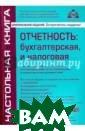 Отчётность: бух галтерская, нал оговая (+CD) Ка сьянова Галина  Юрьевна ISBN:97 8-5-9748-0535-6