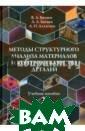 Методы структур ного анализа ма териалов и конт роля качества д еталей В. А. Ба таев, А. А. Бат аев, А. П. Алхи мов В пособии р ассмотрены физи ческие основы э