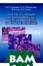 Постнатальный г истоморфогенез  желудка в норме  и в эксперимен те А. Ф. Санжап ова, Ю. Н. Конд ратенко, В. Ф.  Сыч, И. Т. Гусе ва Монография п освящена постна