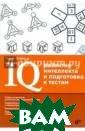 IQ: развитие ин теллекта и подг отовка к тестам  Симон М. 608 с тр. Книга шаг з а шагом знакоми т со всеми аспе ктами тестов на  интеллект, дае т возможность п
