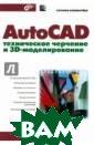 AutoCAD. Технич еское черчение  и 3D-моделирова ние Климачева Т атьяна Николаев на Книга являет ся полным учебн ым курсом для п ользователей Au toCAD, имеющих