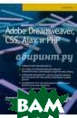 Adobe Dreamweav er, CSS, Ajax и  PHP Пауэрс Дэв ид 1056 стр. Ру ководство содер жит полный набо р сведений для  создания соврем енных динамичес ких web-приложе