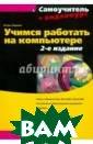 Учимся работать  на компьютере  (+ видеокурс на  CD) Ощенко Иго рь Арнольдович  Обучение работе  на ПК построен о с упором на н аглядность. На  прилагаемом ком