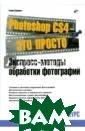Photoshop CS4 -  это просто. Эк спресс-методы о бработки фотогр афий (+ Видеоку рс на DVD) Свир идова Ксения 38 4 стр. Книга по зволит быстро и  эффективно осв