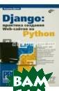 Django. Практик а создания Web- сайтов на Pytho n Дронов Владим ир Александрови ч Книга посвяще на разработке W eb-сайтов на по пулярном языке  программировани
