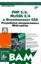 PHP 5/6, MySQL  5/6 и Dreamweav er CS4. Разрабо тка интерактивн ых Web-сайтов Д ронов Владимир  Александрович 5 44 стр. Рассмот рены приемы раз работки на язык