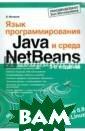 Язык программир ования Java и с реда NetBeans +  DVD - 3 издани е Монахов В.В.  704 стр. Книга  написана на баз е курса лекций,  читаемых автор ом на кафедре в