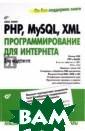 PHP, MySQL, XML . Программирова ние для Интерне та (+ CD-ROM) Е лена Бенкен Рас смотрено примен ение PHP для ра боты с базами д анных MySQL и X ML-документами.
