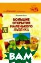 Большие открыти я маленького ль венка Богат Вла димир Федорович  В книге предст авлены рассказы -задачки о мале ньком львёнке,  активизирующие  творческое мышл