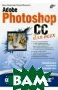 Adobe Photoshop  CC для всех Ко молова Нина Вла димировна, Яков лева Елена Серг еевна Наиболее  полное руководс тво для решения  практических з адач в пакете A