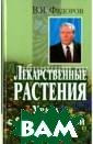 Лекарственные р астения Урала и  Западной Сибир и Федоров В. В  книге описывает ся 184 вида лек арственных раст ений, встречающ ихся на Среднем  Урале и в Запа
