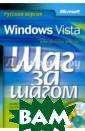 Microsoft Windo ws Vista. Русск ая версия (+ CD -ROM) Препперна у Джоан, Кокс Д жойс Windows Vi sta - новейшая  версия операцио нной системы Wi ndows компании