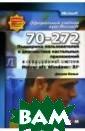 Официальный кур с Microsoft. По ддержка пользов ателей и диагно стика настольны х приложений в  операционной си стеме Microsoft  Windows XP (70 -272) (+ CD-ROM