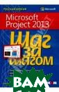 Microsoft Proje ct 2013. Русска я версия. Шаг з а шагом Карл Че тфилд и Тимоти  Джонсон Project  2013 - одна из  самых мощных п рограмм пакета  Microsoft Offic