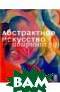 Абстрактное иск усство Дитмар Э лгер Абстрактно е искусство - э то художественн ое направление,  свободное от к акого бы то ни  было репрезента тивного, предме