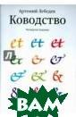 Ководство Лебед ев Артемий Андр еевич Книга рас считана на широ кий крут читате лей, интересующ ихся графически м и промышленны м дизайном, про ектированием ин